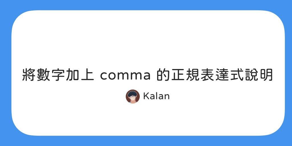 將數字加上 comma 的正規表達式說明