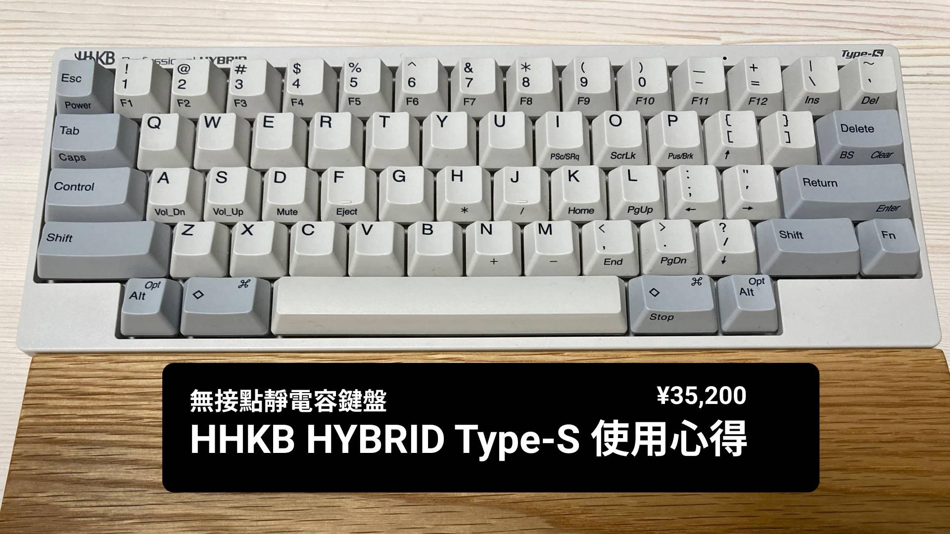 無接點靜電容鍵盤 HHKB HYBIRD Type-S 使用心得