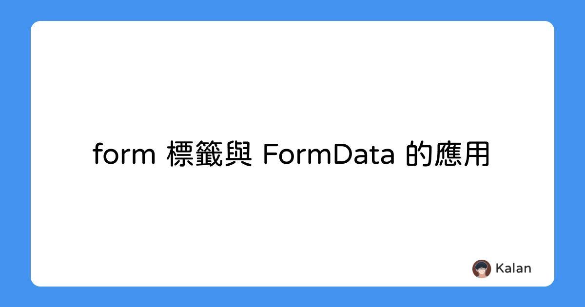 form 標籤與 FormData 的應用