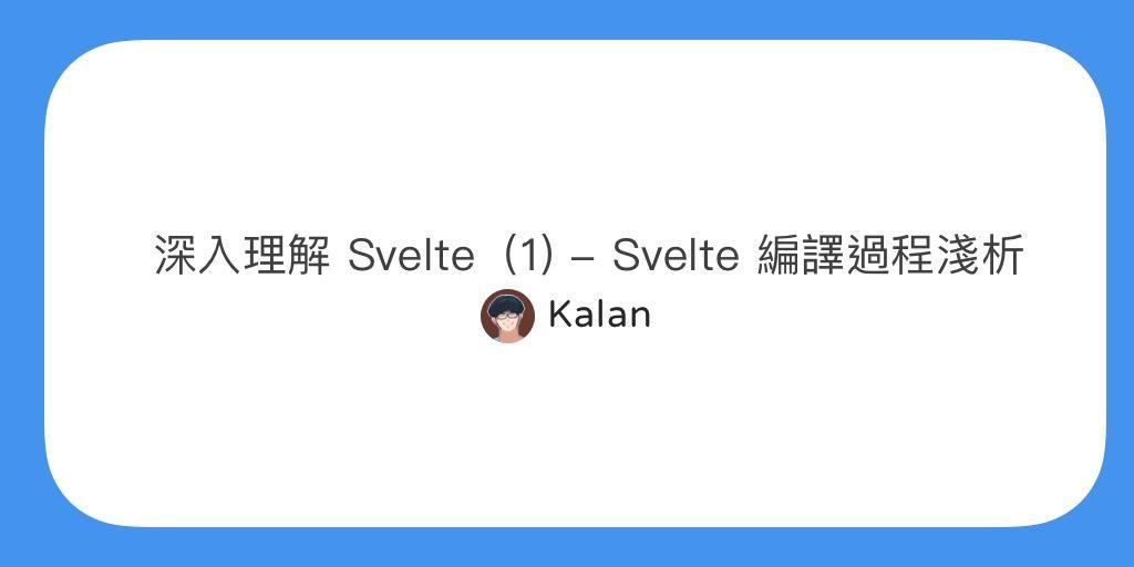 深入理解 Svelte(1)— Svelte 編譯過程