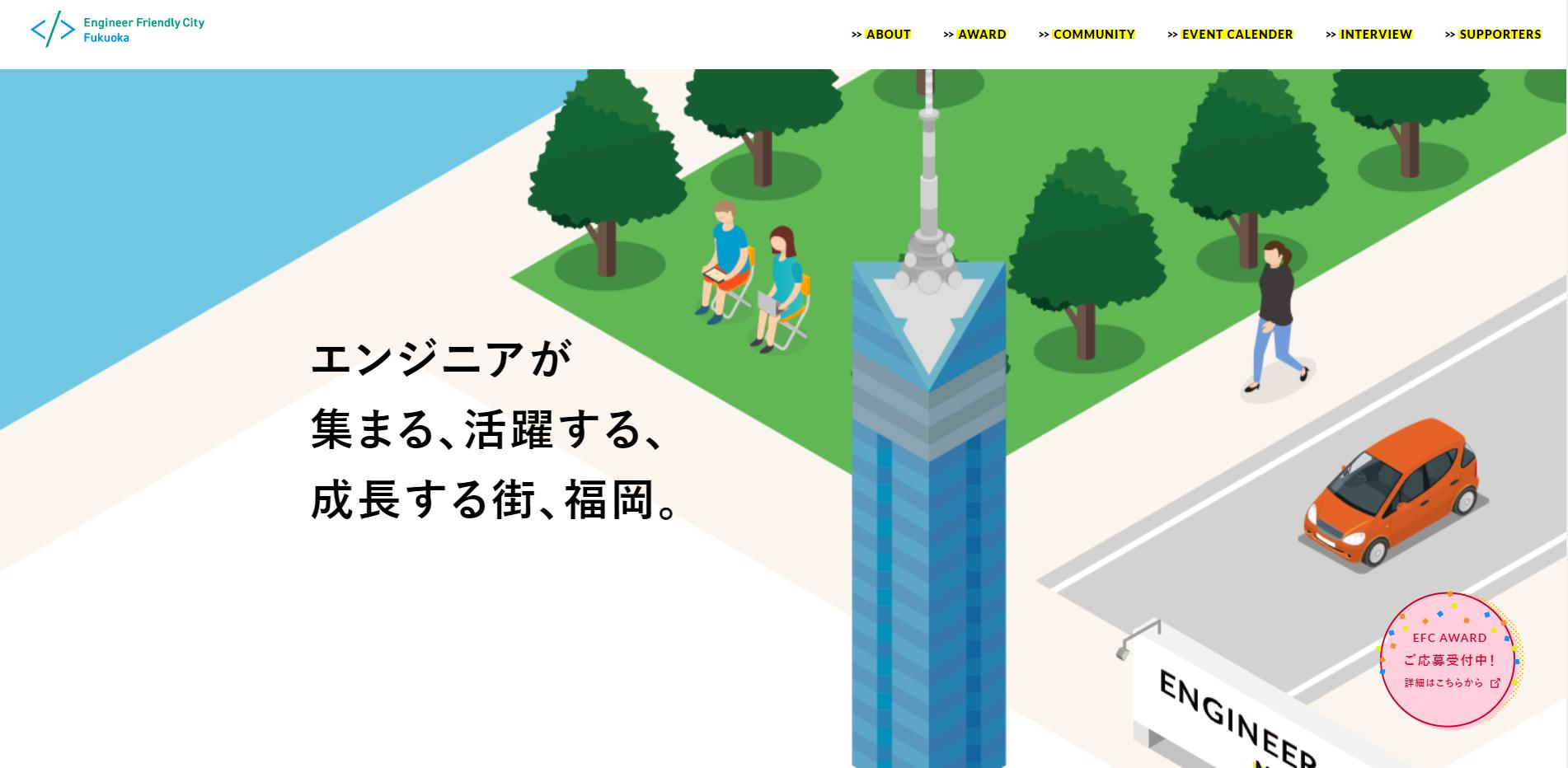 Engineer Friendly City