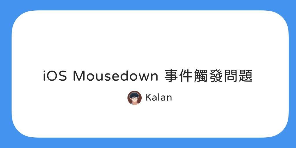 iOS mousedown 事件觸發問題