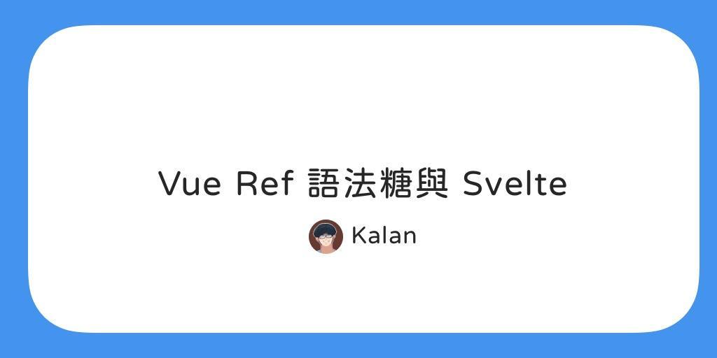 Vue ref 語法糖與 Svelte