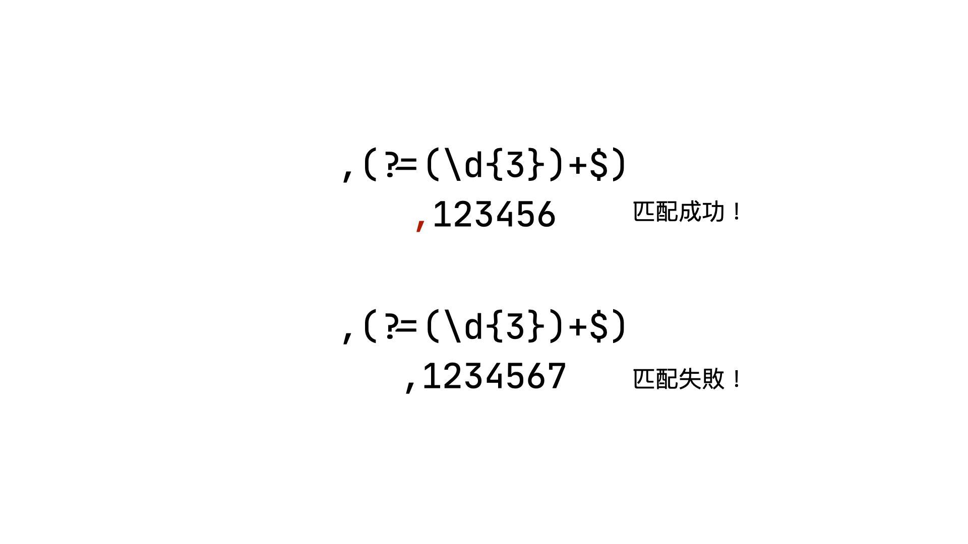 positive-lookahead 介紹 2