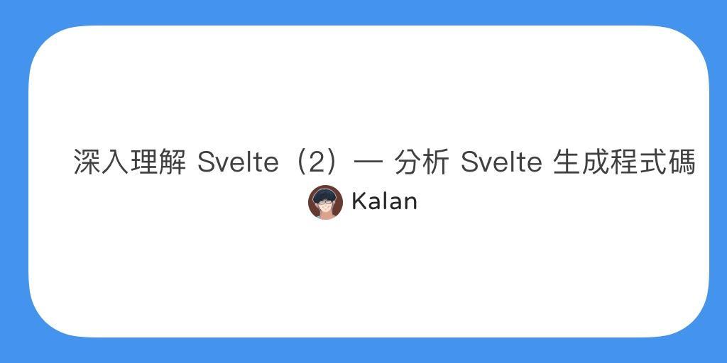 深入理解 Svelte(2)— 分析 Svelte 生成程式碼