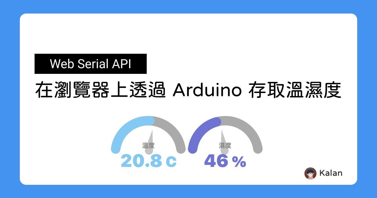 在瀏覽器上透過 Arduino 讀取溫濕度 - Web Serial API