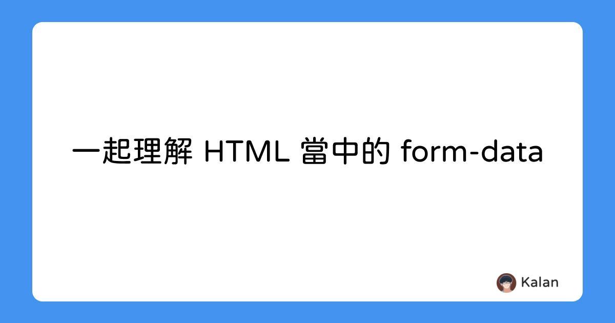 一起理解 HTML 當中的 form-data