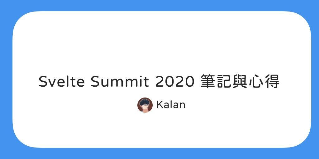 Svelte Summit 2020 筆記與心得